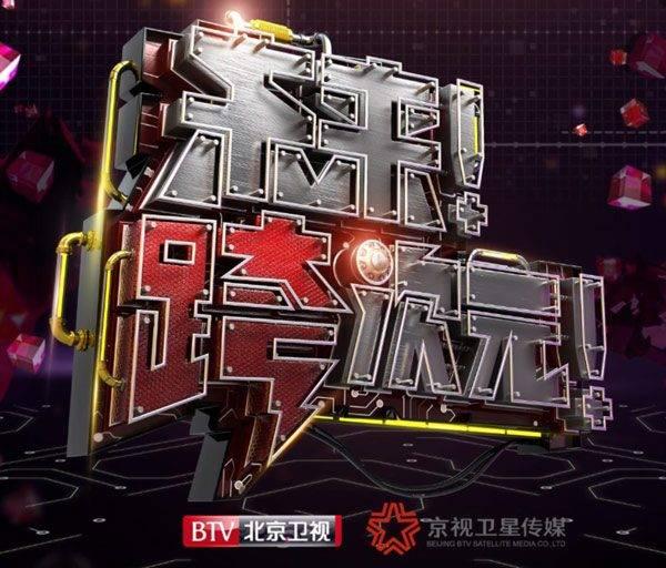 北京卫视次元号发布会开场视频